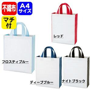 (100枚〜)「不織布コンビトート(M) TR-0667」(名入れなし・商品のみ)エコバッグ トートバッグ 無地