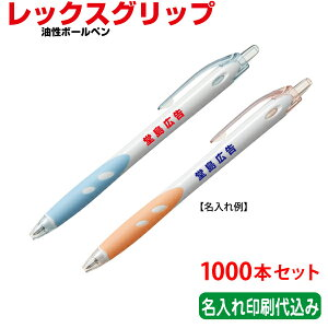 (1000本セット 単価83円)パイロット「レックスグリップ(油性ボールペン)」名入れ 記念品 PILOT