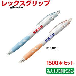 (1500本セット 単価80円)パイロット「レックスグリップ(油性ボールペン)」名入れ 記念品 PILOT