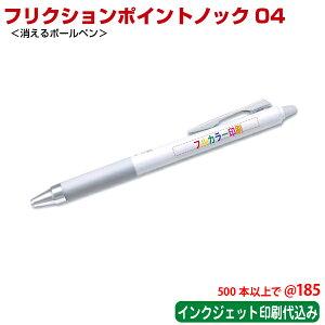 (500本〜)パイロット「フリクションポイントノック04(消えるボールペン)」インクジェットフルカラー印刷代込み 記念品 PILOT