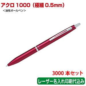 (3000本セット 単価832円)パイロット「アクロ1000 極細0.5mm(油性ボールペン)」レーザー名入れ印刷代込み PILOT