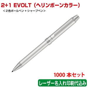 (1000本セット 単価1076円)パイロット「2+1 EVOLT(エボルト)ヘリンボーンカラー(2色ボールペン+シャープペン)」レーザー名入れ印刷代込み PILOT