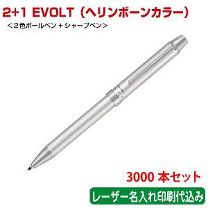(3000本セット 単価1052円)パイロット「2+1 EVOLT(エボルト)ヘリンボーンカラー(2色ボールペン+シャープペン)」レーザー名入れ印刷代込み PILOT