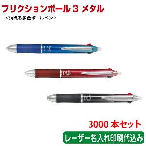 (3000本セット 単価1052円)パイロット「フリクションボール3メタル(消える3色ボールペン)」レーザー名入れ印刷代込み PILOT