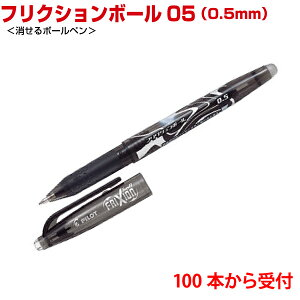 (100本から受付)パイロット「フリクションボール05(0.5mm・消せるボールペン)」名入れなし・商品のみ PILOT
