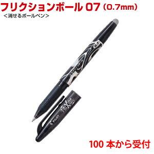 (100本から受付)パイロット「フリクションボール07(0.7mm・消せるボールペン)」名入れなし・商品のみ PILOT