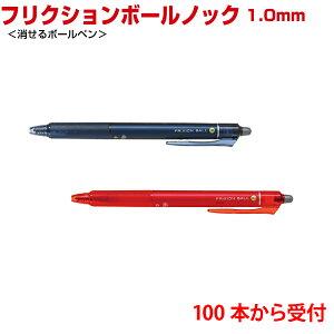 (100本から受付)パイロット「フリクションボールノック 1.0mm(消せるボールペン)」名入れなし・商品のみ PILOT
