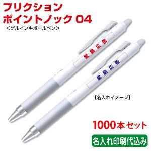 (1000本セット 単価186円)パイロット「フリクションポイントノック04(ゲルインキボールペン)」名入れ 記念品 PILOT