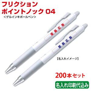(200本セット 単価231円)パイロット「フリクションポイントノック04(ゲルインキボールペン)」名入れ 記念品 PILOT