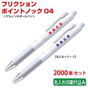 (2000本セット 単価181円)パイロット「フリクションポイントノック04(ゲルインキボールペン)」名入れ 記念品 PILOT