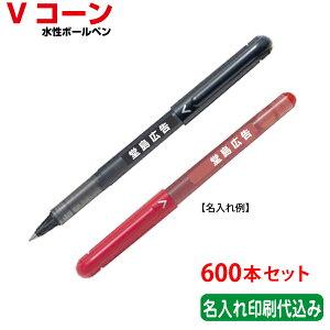 (600本セット 単価92円)パイロット「Vコーン(水性ボールペン)」名入れ 記念品 PILOT