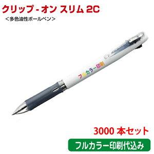 (3000本セット 単価235円)ゼブラ「クリップ-オン スリム2C(多色油性ボールペン)」フルカラー名入れ印刷代込み ZEBRA