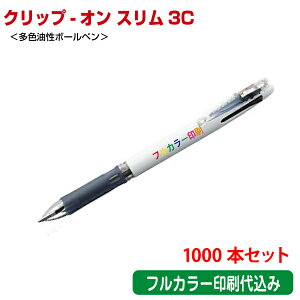 (1000本セット 単価283円)ゼブラ「クリップ-オン スリム3C(多色油性ボールペン)」フルカラー名入れ印刷代込み ZEBRA