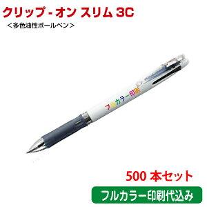(500本セット 単価292円)ゼブラ「クリップ-オン スリム3C(多色油性ボールペン)」フルカラー名入れ印刷代込み ZEBRA