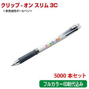 (5000本セット 単価270円)ゼブラ「クリップ-オン スリム3C(多色油性ボールペン)」フルカラー名入れ印刷代込み ZEBRA