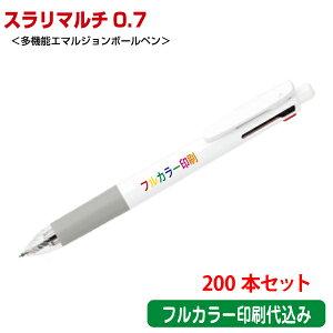 (200本セット 単価528円)ゼブラ「スラリマルチ0.7(多機能エマルジョンボールペン)」フルカラー名入れ印刷代込み(彩り職人) ZEBRA