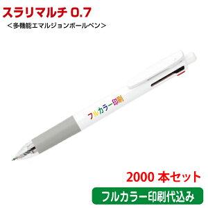 (2000本セット 単価437円)ゼブラ「スラリマルチ0.7(多機能エマルジョンボールペン)」フルカラー名入れ印刷代込み(インクジェット) ZEBRA