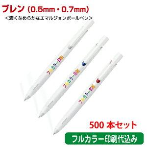 (500本セット 単価167円)ゼブラ「ブレン 0.5mm 0.7mm(濃く滑らかなエマルジョンボールペン)」フルカラー名入れ印刷代込み ZEBRA