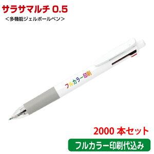 (2000本セット 単価437円)ゼブラ「サラサマルチ0.5(多機能ジェルボールペン)」フルカラー名入れ印刷代込み(インクジェット) ZEBRA