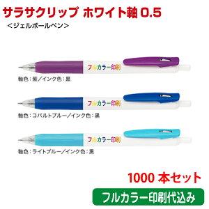 (1000本セット 単価121円)ゼブラ「サラサクリップ ホワイト軸0.5(ジェルボールペン)」フルカラー名入れ印刷代込み(インクジェット) ZEBRA