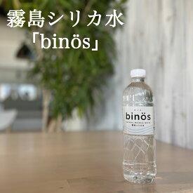 奇跡の天然霧島シリカ水「binos」 500ml×24本