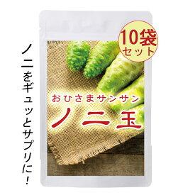 おひさまサンサンノニ玉(60粒10袋)(約10ヶ月分) 送料無料ノニ果実サプリ!/ノニ錠剤/ノニサプリメント/ノニ酵素