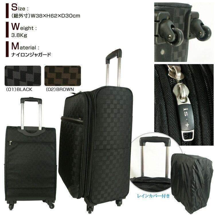 スーツケース キャリーケース メンズ is・+ アイエスプラス ナイロンジャガード CROSS キャリーバッグ 旅行 出張 ナイロン ガーメント機能付 TSAロック 4輪 メンズバッグ バッグ ブランド ランキング プレゼント