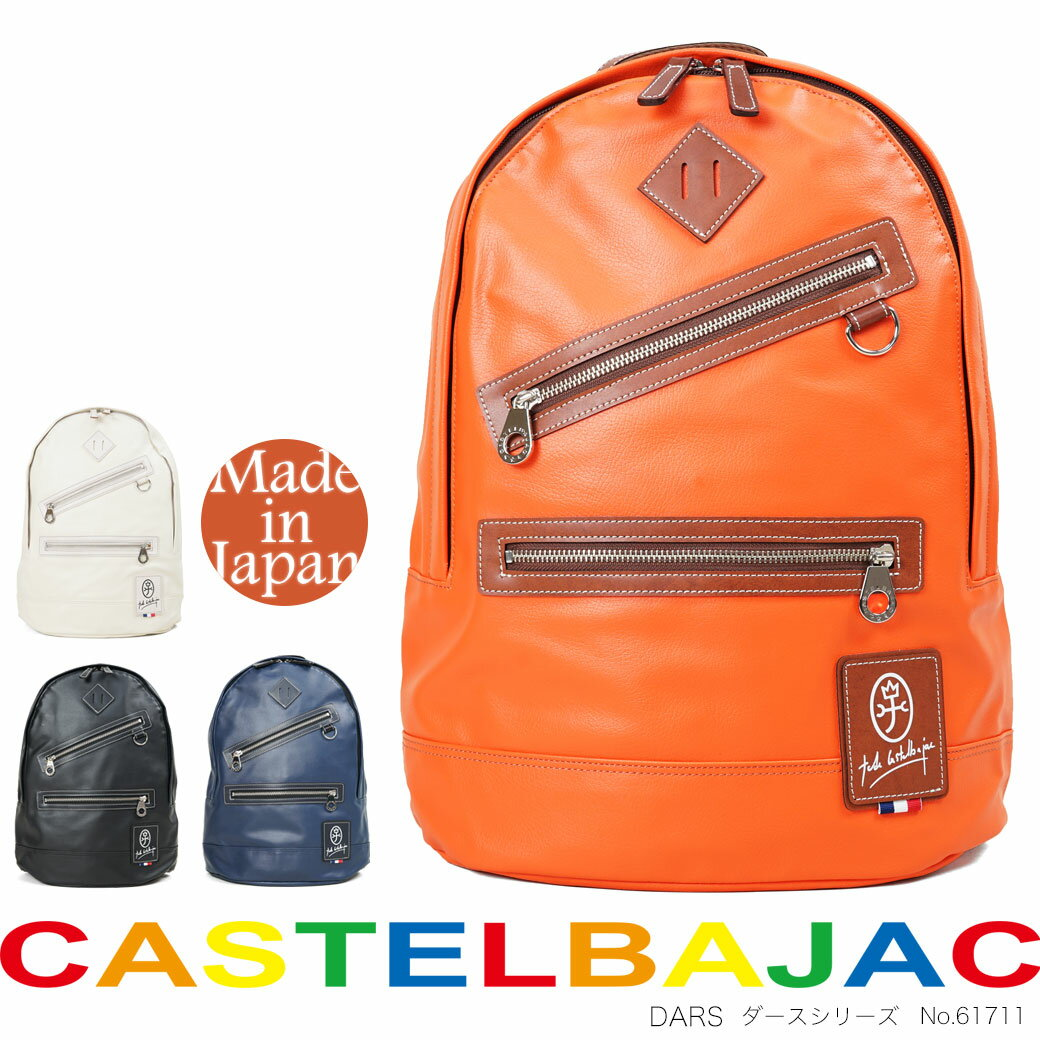 リュック バックパック CASTELBAJAC カステルバジャック ダースシリーズ ナイロン系 リュック 軽量 大容量 メンズバッグ メンズ ブランド ランキング プレゼント ギフト 通勤バッグ