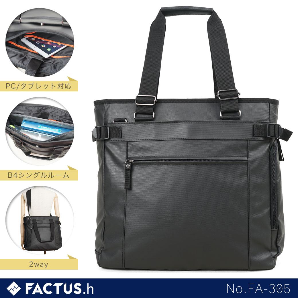 FACTUS.h ファクタスオム トートバッグ メンズ 1680Dポリエステル 2way 軽量 撥水 ブラック 大きめ 縦型 ビジネス ノートPC ブランド A4 B4 fa305 u6zdB06