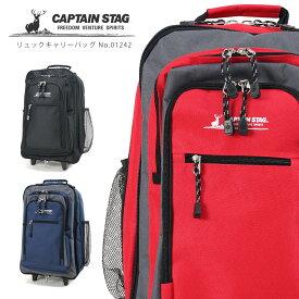 キャリーケース CAPTAIN STAG キャプテンスタッグ ナイロン系 キャリーバッグ スーツケース 3WAY リュック 縦型 マチ拡張 マチ厚め 三方開き Wキャスター 2輪 ソフト ファスナー 外ポケットあり 小型・中型サイズ 〜70L ブランド プレゼント 鞄 かばん カバン bag nylon