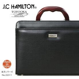 ミニダレスバッグ メンズ J.C HAMILTON ジェイシーハミルトン 木手シリーズ 22311 ブラック ビジネスバッグ 2way B5 口枠 日本製 通勤バッグ 送料無料 men's