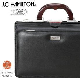 ダレスバッグ メンズ J.C HAMILTON ジェイシーハミルトン 木手シリーズ 22313 ミニダレス ブラック ビジネスバッグ 2way B5 口枠 日本製 通勤バッグ ブランド プレゼント 鞄 かばん カバン bag 送料無料 men's