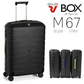 【ポイント10倍中】 スーツケース キャリーケース メンズ RONCATO ロンカート BOX JP Special 旅行 出張 67L Mサイズ ハード ファスナータイプ 縦型 TSAロック 4輪 軽量 メンズバッグ 父の日 プレゼント 鞄 かばん カバン bag q39bG12 (5542) 送料無料