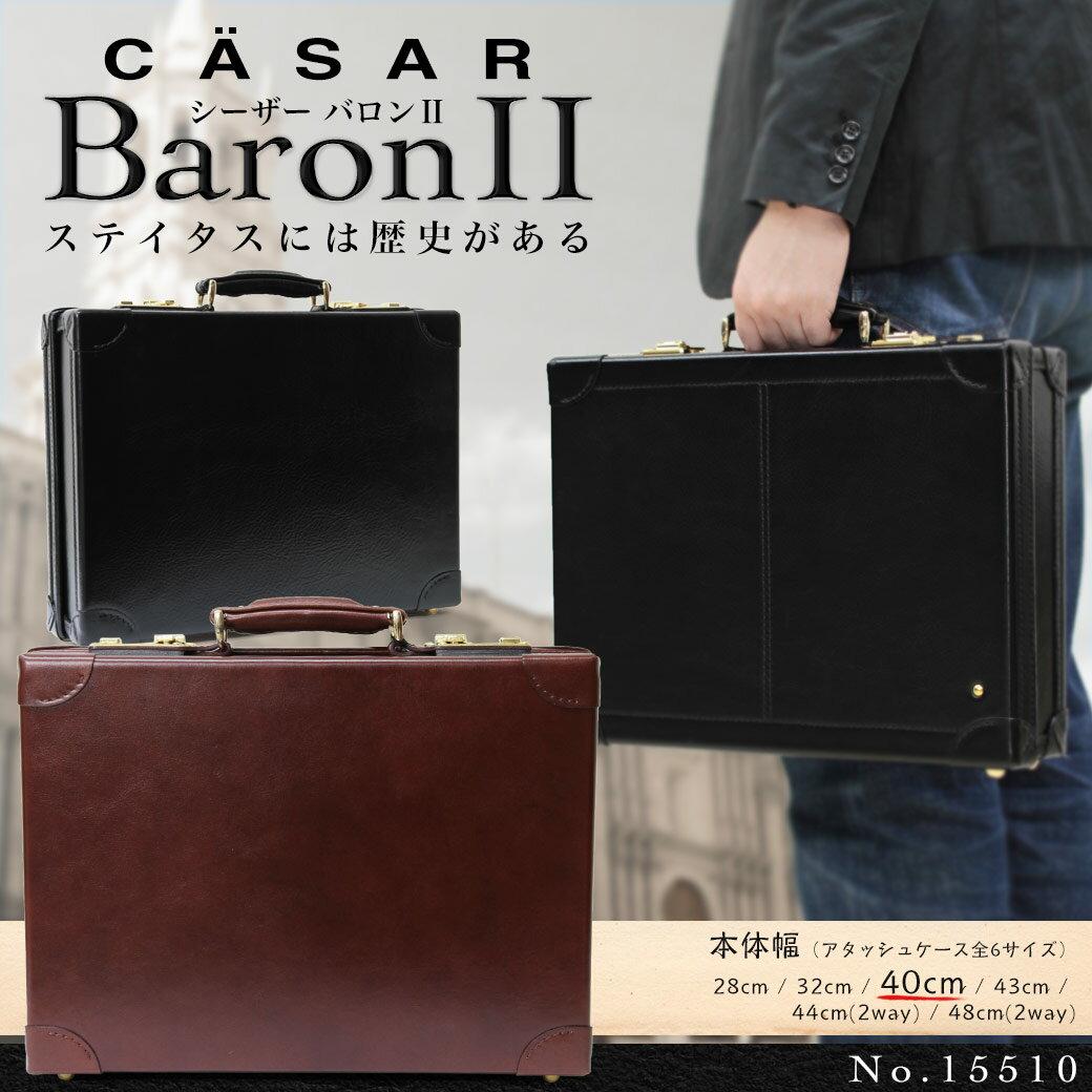 アタッシュケース ビジネスバッグ メンズ CASAR シーザー Baron2 バロン2 アタッシュ 本革 牛革 A4未満 横型 日本製 メンズバッグ バッグ ブランド ランキング プレゼント ギフト