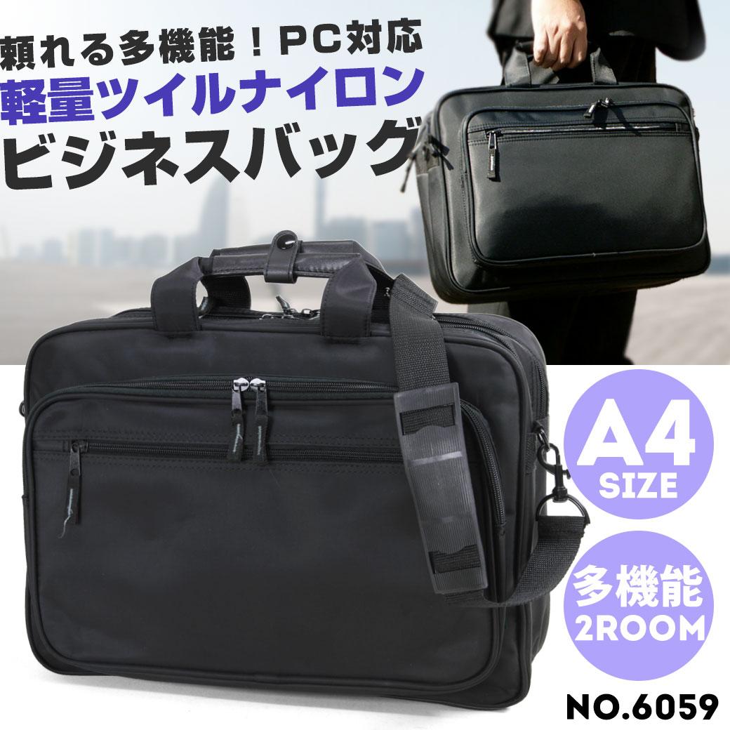 ビジネスバッグ ブリーフケース メンズ Relife リライフ ナイロン 2WAY 2ルーム A4 ヨコ型 PC対応 ショルダーバッグ ショルダー付 軽量 メンズバッグ バッグ ブランド ランキング プレゼント ギフト 通勤バッグ