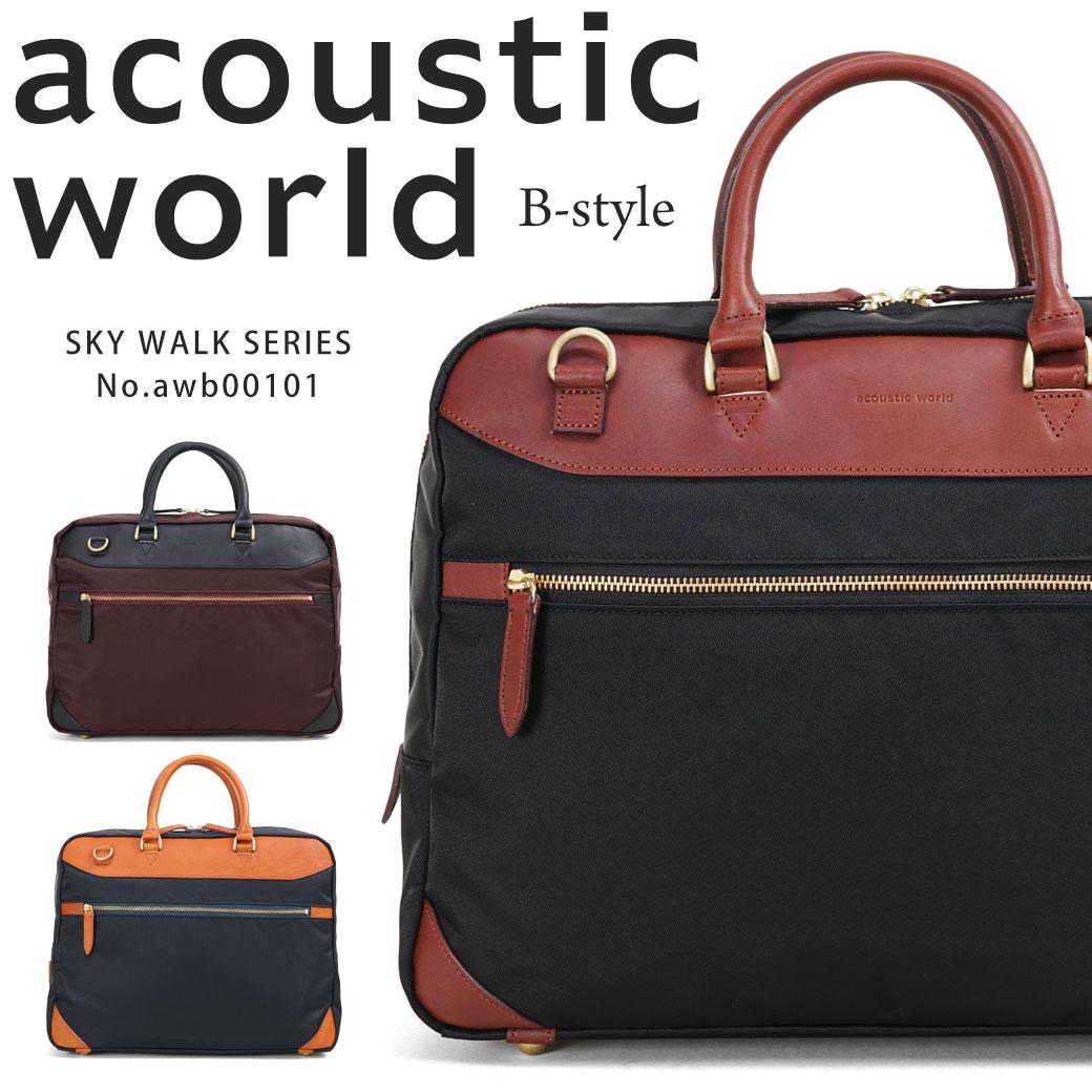 ビジネスバッグ ブリーフケース メンズ acoustic world アコースティック・ワールド スカイウォーク 革付属コンビ 2WAY A4 ショルダーバッグ ショルダー付 軽量 日本製 メンズバッグ バッグ ブランド ランキング プレゼント 通勤バッグ