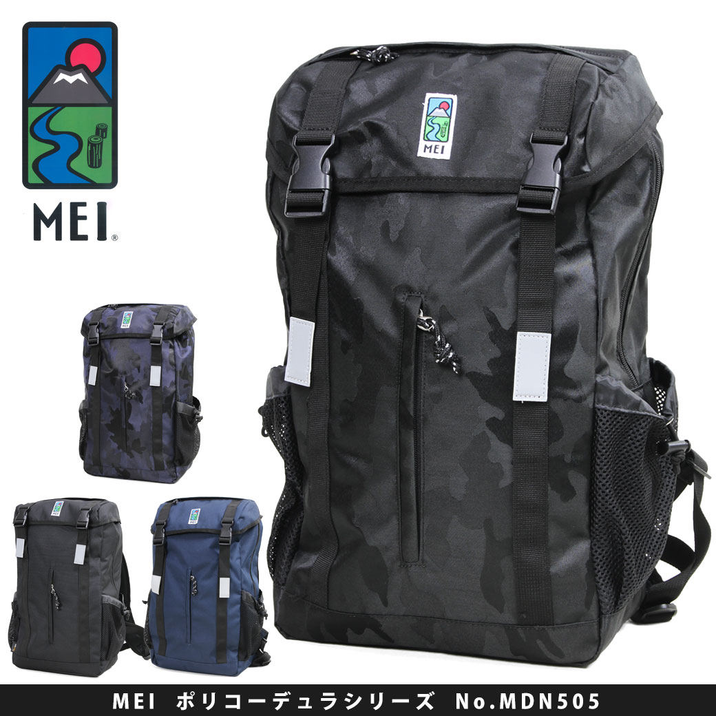 リュック バックパック サック メンズ MEI メイ ポリコーデュラ ナイロン リュック A4 タテ型 軽量 メンズバッグ メンズ ブランド ランキング プレゼント ギフト 通学 通勤 通勤バッグ