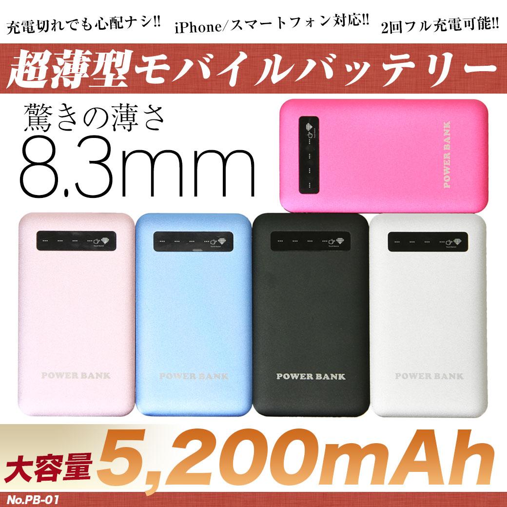 【土日はお得!割引クーポン発行中】5200mAh 大容量 薄型 モバイルバッテリー iphone5対応 スマホ 充電器 スマートフォン iphone バッテリー スマフォ スリム コンパクト充電 iPad mini 軽量 充電2回分