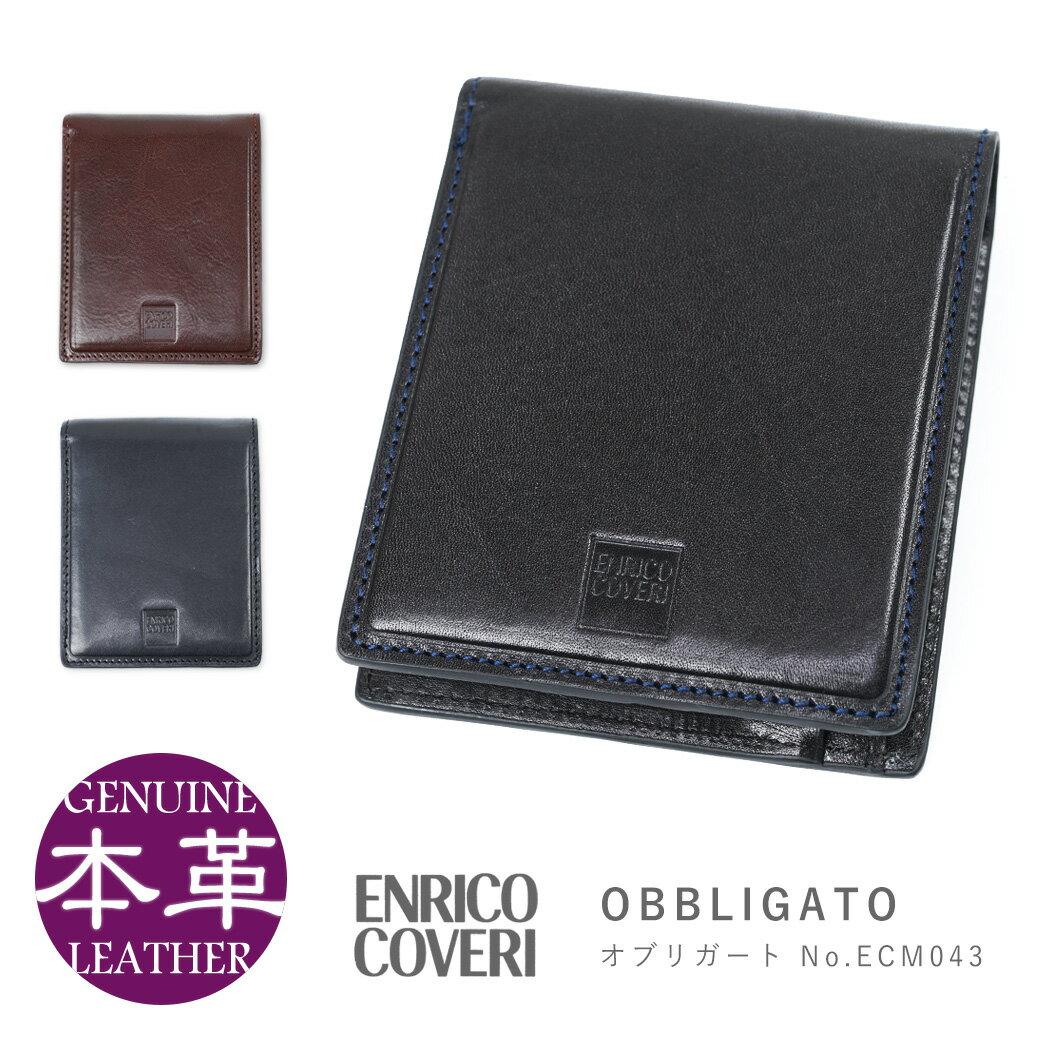 二つ折り財布 メンズ ENRICO COVERI エンリコ・コベリ OBBLIGATO オブリガート 財布 二つ折り 折りたたみ 本革 小銭入れあり 小銭入れ有り ブランド ランキング プレゼント ギフト