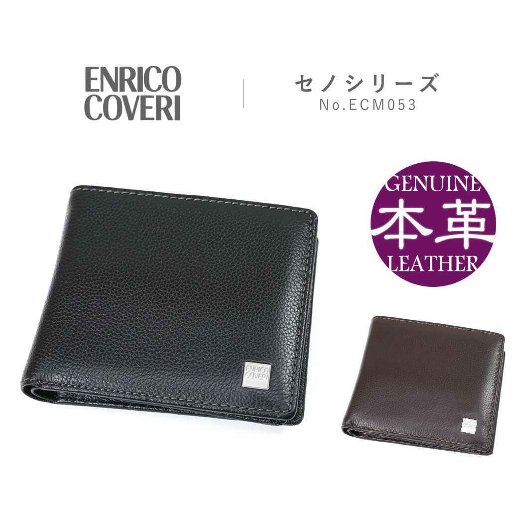 二つ折り財布 メンズ ENRICO COVERI エンリコ・コベリ セノ 財布 二つ折り 折りたたみ 本革 小銭入れあり 小銭入れ有り ブランド ランキング プレゼント ギフト