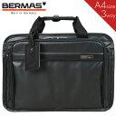ビジネスバッグ 3way 大容量 リュック A4 ブリーフケース メンズ BERMAS バーマス インターシティ 2室 ノートPC対応 …