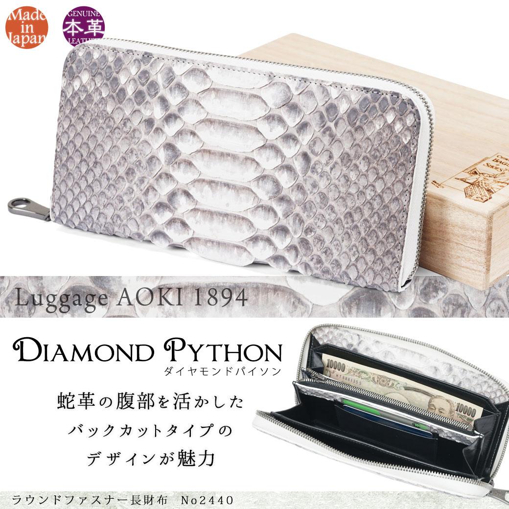 ラウンドファスナー長財布 Luggage AOKI 1894 (ラゲージアオキ1894) Diamond python ダイヤモンドパイソン 2440 ホワイト 本革 日本製 青木鞄 財布 小銭入れあり 小銭入れ有り ブランド