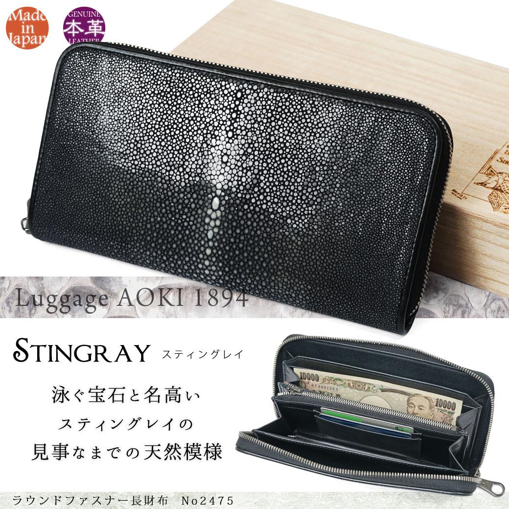 ラウンドファスナー長財布 Luggage AOKI 1894 (ラゲージアオキ1894) Stingray スティングレイ 2475 ブラック エイ革 本革 日本製 青木鞄 財布 小銭入れあり 小銭入れ有り ブランド