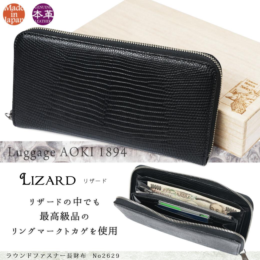 ラウンドファスナー長財布 Luggage AOKI 1894 (ラゲージアオキ1894) Lizard リザード 2629 ブラック トカゲ革 本革 日本製 青木鞄 財布 小銭入れあり 小銭入れ有り ブランド