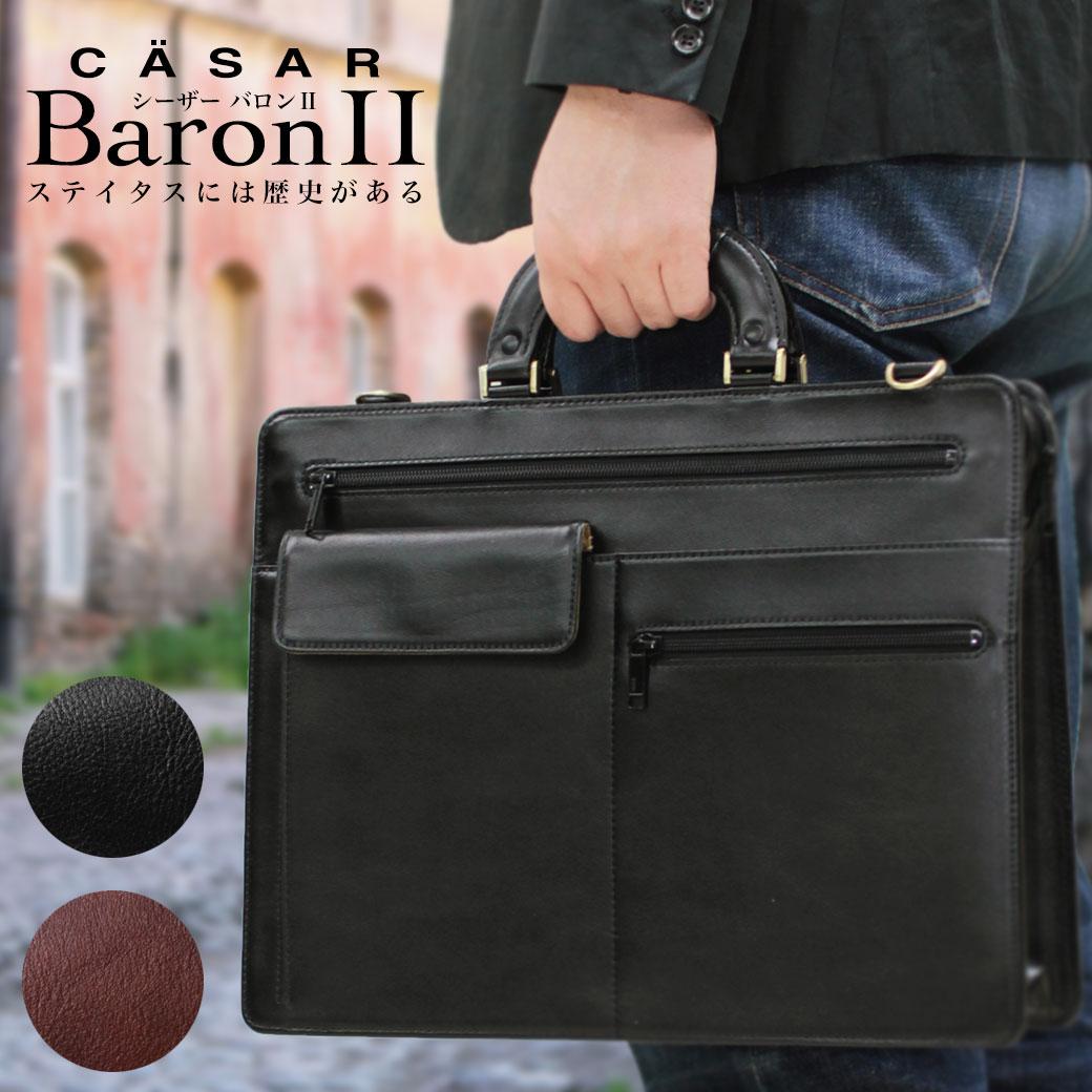 ビジネスバッグ ブリーフケース メンズ CASAR シーザー Baron2 バロン2 本革 牛革 2WAY A4 ショルダーバッグ ショルダー付 日本製 メンズバッグ バッグ ブランド ランキング プレゼント ギフト 通勤バッグ