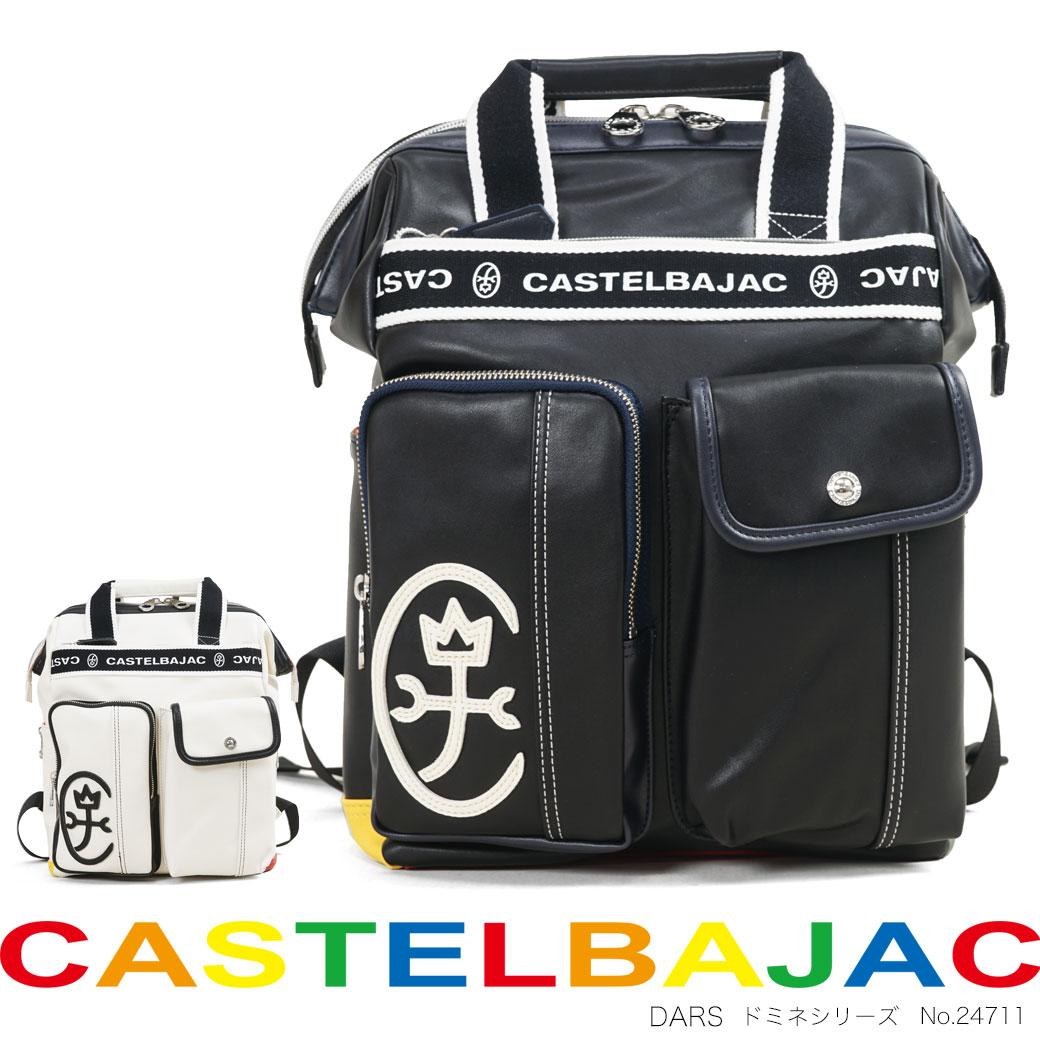 【ポイント12倍中!】リュック バックパック CASTELBAJAC カステルバジャック ドミネシリーズ リュックサック 軽量 がま口 口枠 メンズバッグ メンズ ブランド ランキング プレゼント ギフト 通勤バッグ q87zF11 (24711)