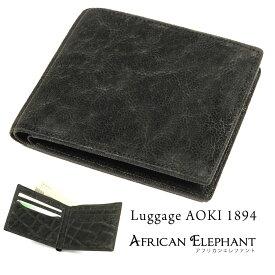 【父の日 早割】二つ折り財布 メンズ Luggage AOKI 1894 ラゲージアオキ1894 African Elephant アフリカンエレファント 象革 折りたたみ レザー 日本製 青木鞄 メンズ 財布 二つ折り 財布 ブランド 本革 折財布 メンズ 折り財布