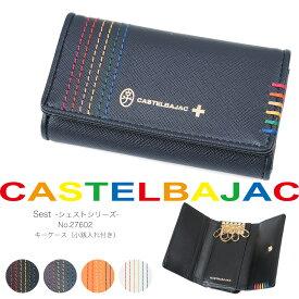 キーケース メンズ ブランド CASTELBAJAC カステルバジャック シェストシリーズ キーケース カード収納 本革 レザー 財布 キーケース ブランド メンズ キーケース コインケース キーケース 小銭入れ付き 大容量