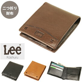 二つ折り財布 メンズ Lee リー Kashuru カシュール 折りたたみ レザー 320-1602 革小物 メンズ財布 二つ折り 財布 ブランド 本革 折財布 メンズ 折り財布 父の日 ギフト 父の日 プレゼント 実用的