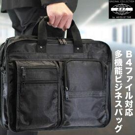 【ポイント12倍中】ビジネスバッグ ブリーフケース メンズ ナイロン 2WAY 2ルーム B4 横型 PC対応 ショルダーバッグ ショルダー付 マチ拡張 軽量 リクルート メンズバッグ バッグ ブランド プレゼント 鞄 かばん カバン bag 大容量 q5aqA01 通勤バッグ (3w13) men's